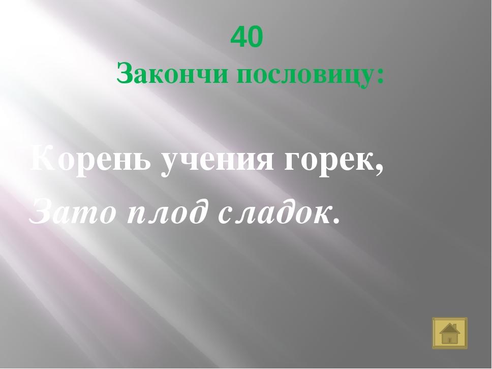 30 География На всём материке одна Лежит огромная страна, Где мир животный не...