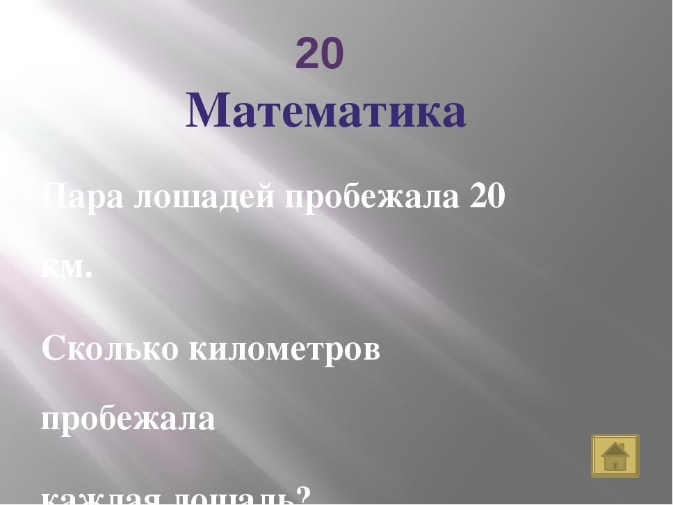50 Математика