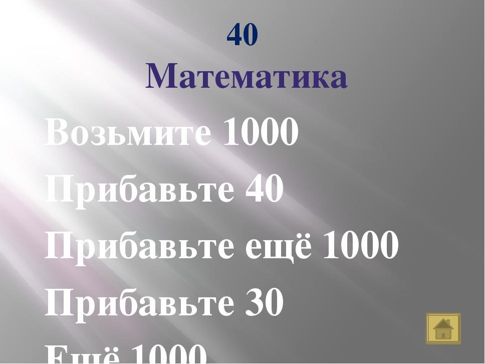 30 История Какое важное событие произошло на Руси в 988 году? Крещение Руси