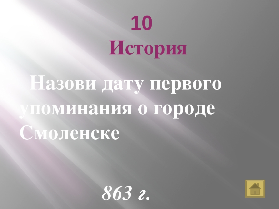 50 История С именем какого полководца связано это событие в Альпах? Александр...