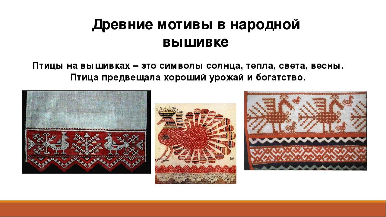 Изо 5 класс русская народная вышивка картинки 76