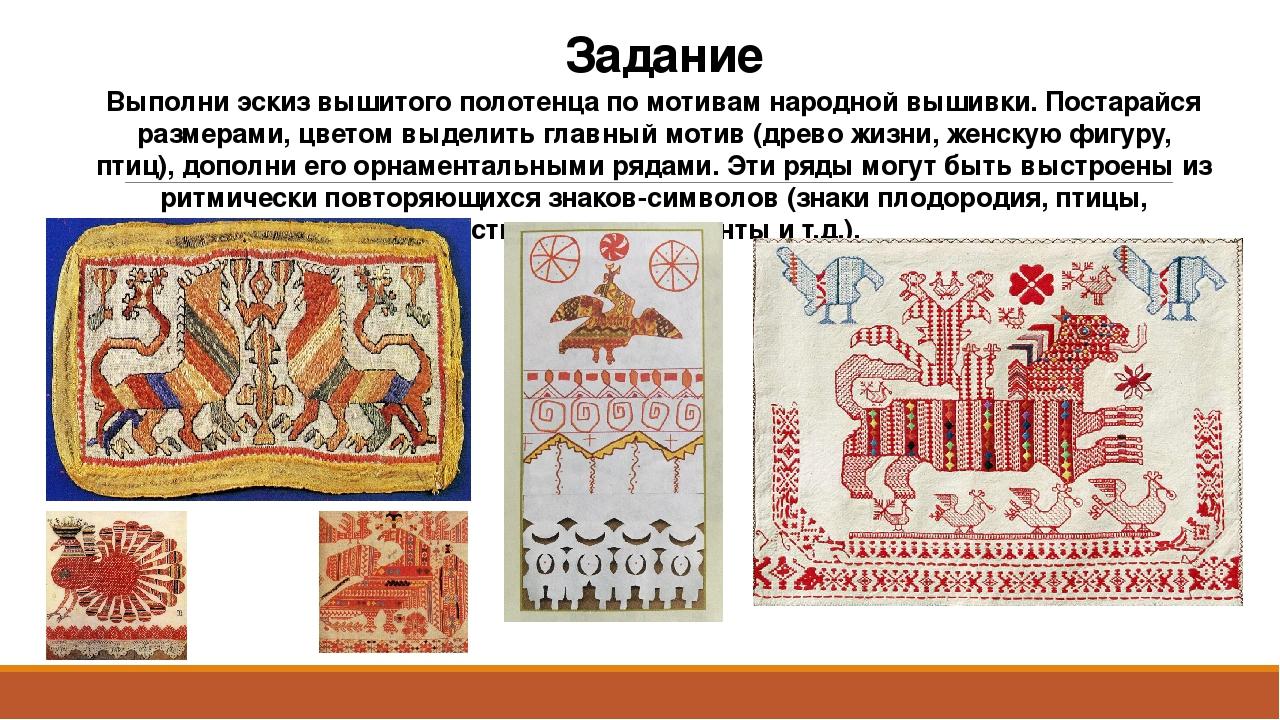 Изо 5 класс русская народная вышивка картинки 72