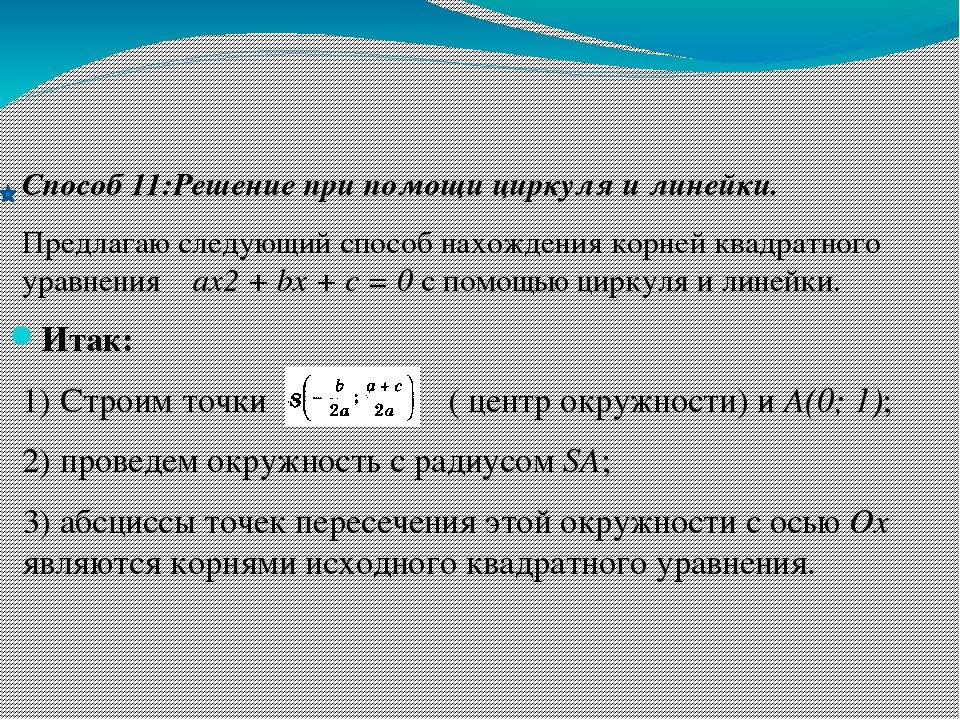 Способ 11:Решение при помощи циркуля и линейки.  Предлагаю следующий способ...