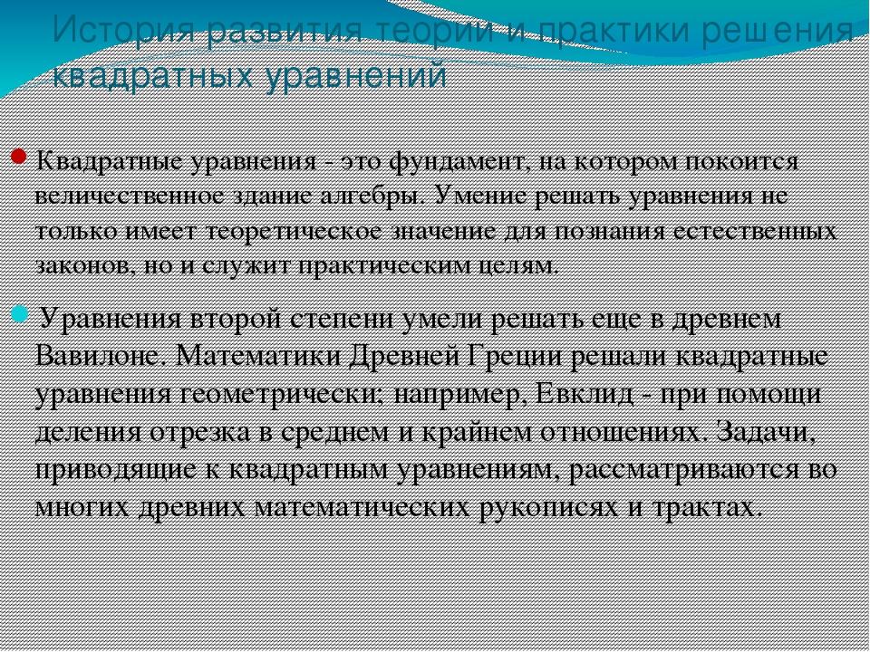 История развития теории и практики решения квадратных уравнений Квадратные ур...