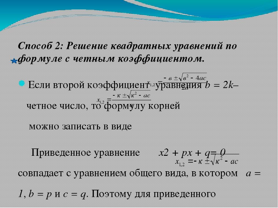Способ 2: Решение квадратных уравнений по формуле с четным коэффициентом. Есл...