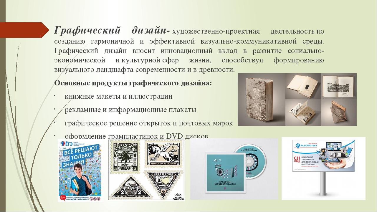 Разработка продукта графический дизайн