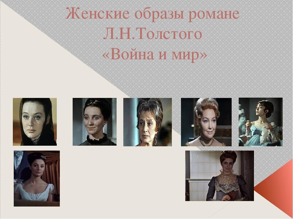 Женские образы романе Л.Н.Толстого «Война и мир»