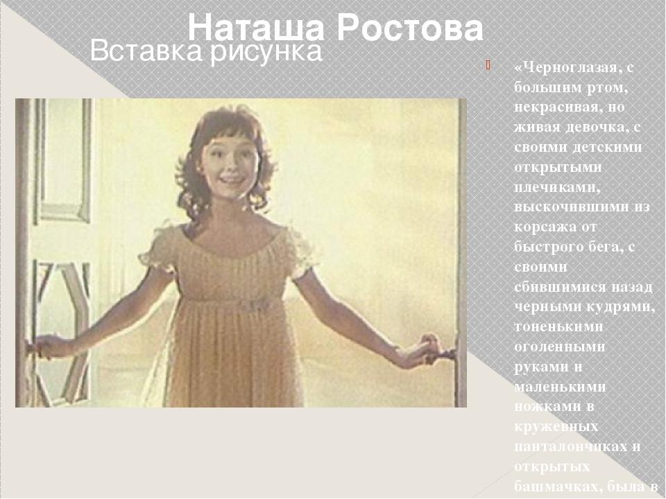 «Черноглазая, с большим ртом, некрасивая, но живая девочка, с своими детскими...