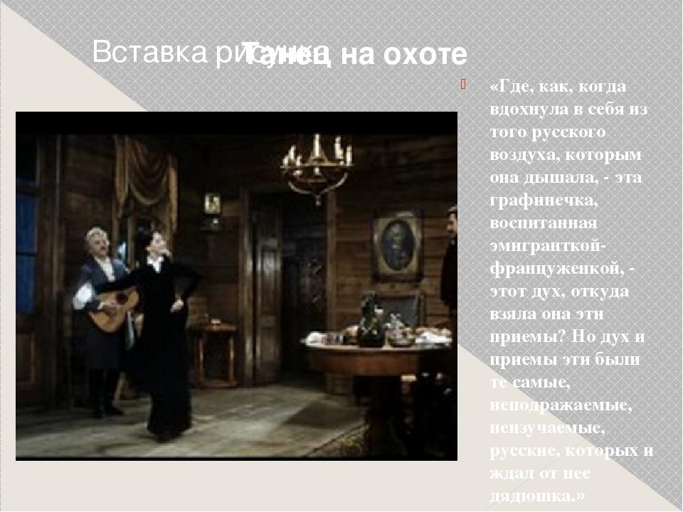 «Где, как, когда вдохнула в себя из того русского воздуха, которым она дышала...