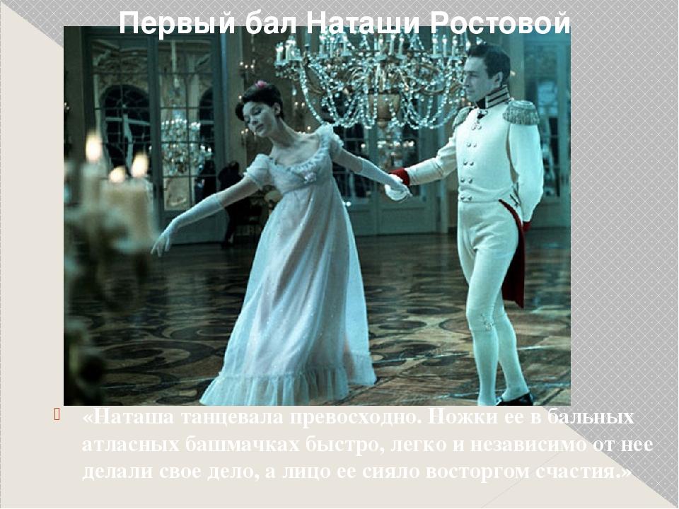 «Наташа танцевала превосходно. Ножки ее в бальных атласных башмачках быстро,...