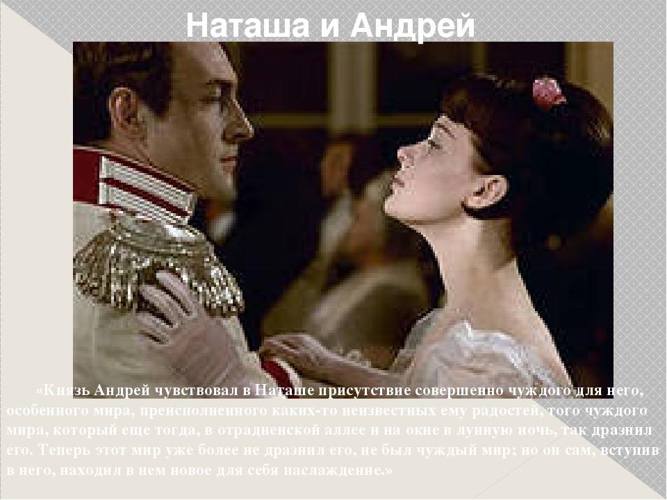 «Князь Андрей чувствовал в Наташе присутствие совершенно чуждого для него, о...