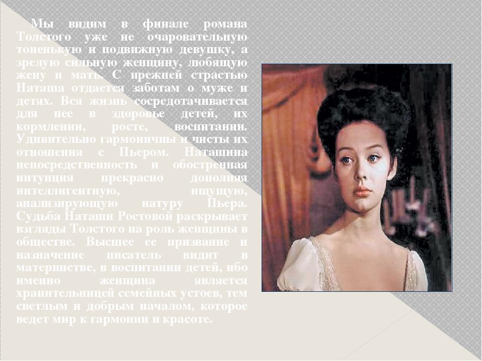 Мы видим в финале романа Толстого уже не очаровательную тоненькую и подвижну...