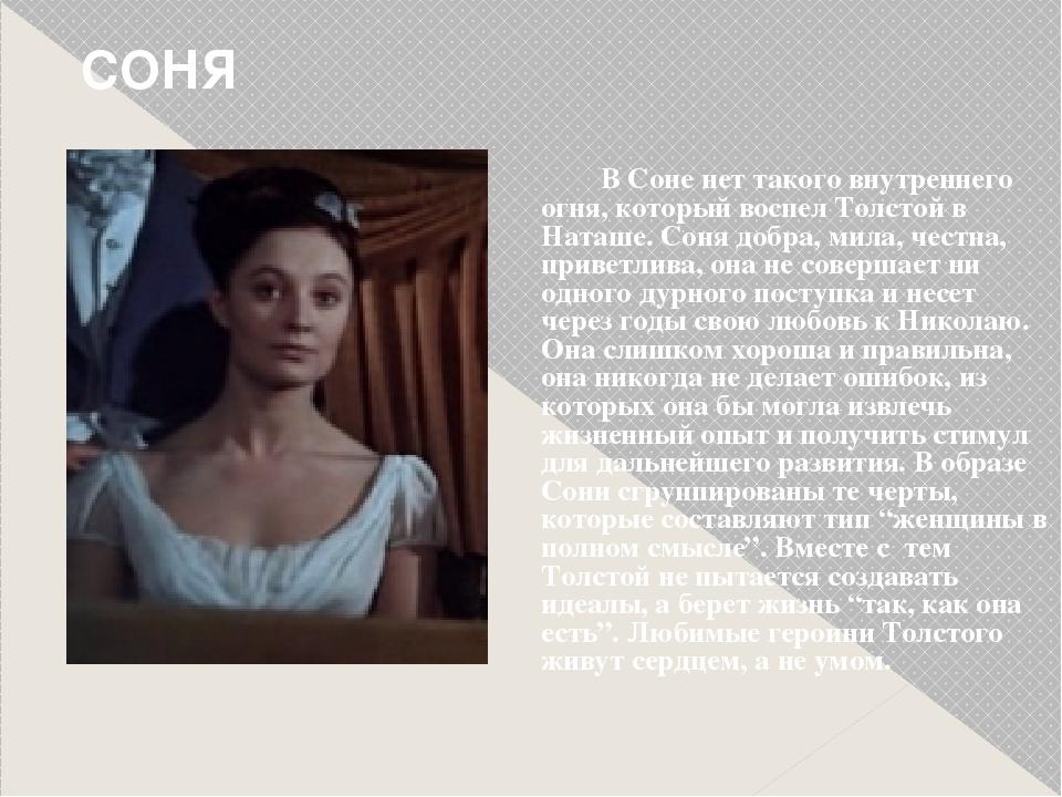 В Соне нет такого внутреннего огня, который воспел Толстой в Наташе. Соня до...