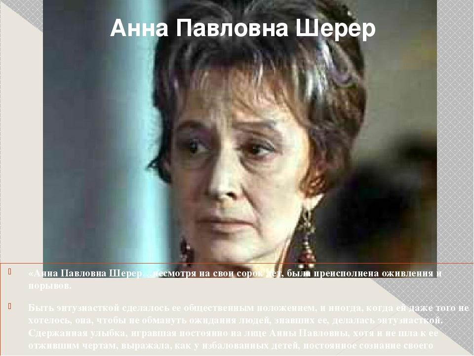 «Анна Павловна Шерер…несмотря на свои сорок лет, была преисполнена оживления...