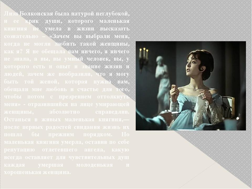 Лиза Болконская была натурой неглубокой, и ее крик души, которого маленькая к...