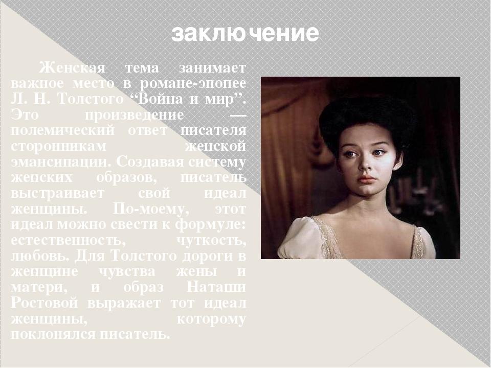 заключение  Женская тема занимает важное место в романе-эпопее Л. Н. Толсто...