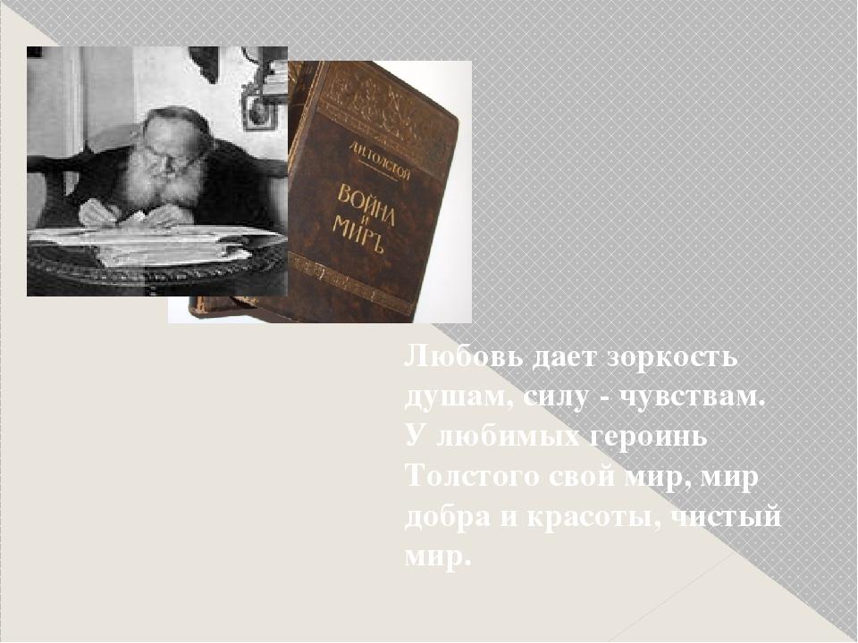 Любовь дает зоркость душам, силу - чувствам. У любимых героинь Толстого свой...