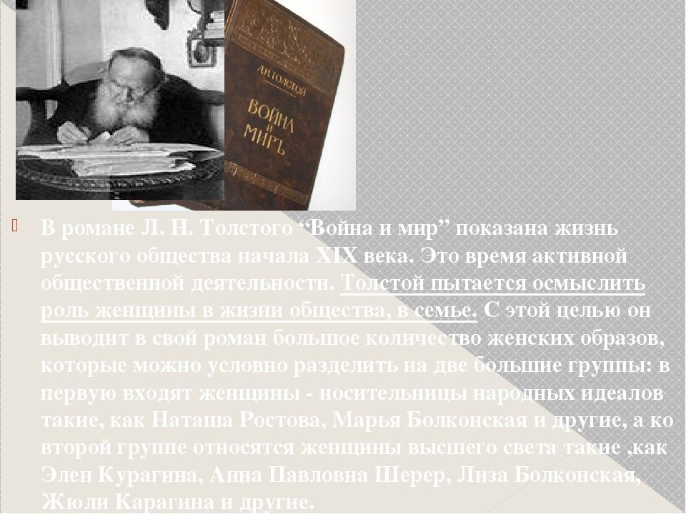 """В романе Л. Н. Толстого """"Война и мир"""" показана жизнь русского общества начала..."""