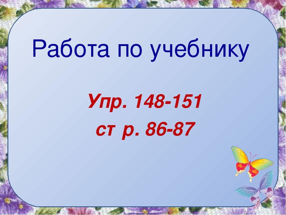 Работа по учебнику Упр. 148-151 стр. 86-87