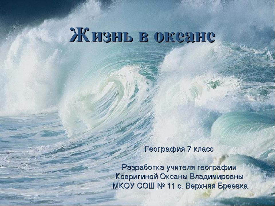 Жизнь в океане География 7 класс Разработка учителя географии Ковригиной Окса...