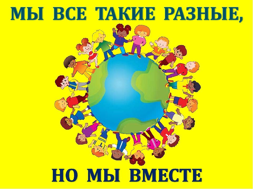 Толерантность картинки для детей, открыток своими руками