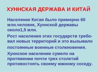 ХУННСКАЯ ДЕРЖАВА И КИТАЙ Население Китая было примерно 60 млн.человек, Хуннск