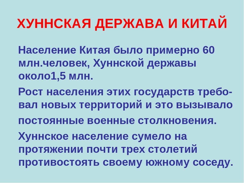 ХУННСКАЯ ДЕРЖАВА И КИТАЙ Население Китая было примерно 60 млн.человек, Хуннск...