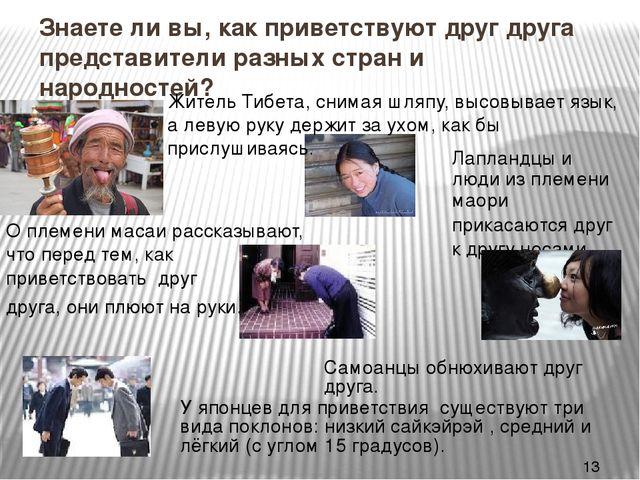 России знакомство правила в