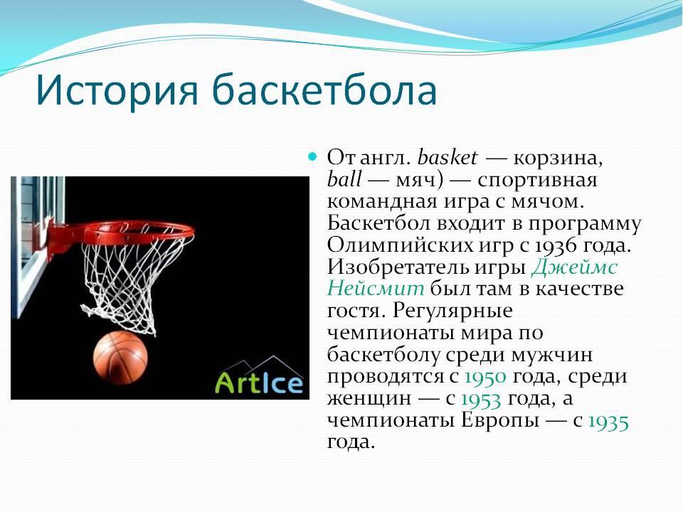 описание баскетбола по картинке сотрудничаем только