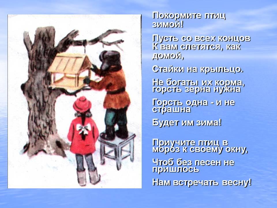 Стих помогите птицам зимой