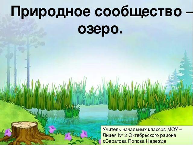 Природное сообщество – озеро. Учитель начальных классов МОУ – Лицея № 2 Октя.