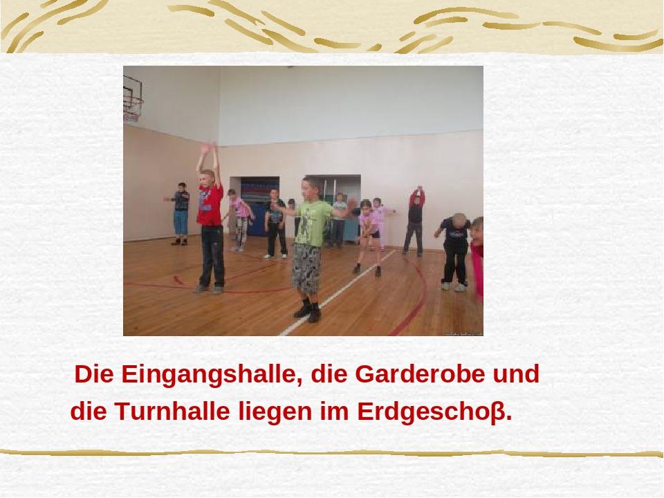 6 класс немецкий язык тема моя школа