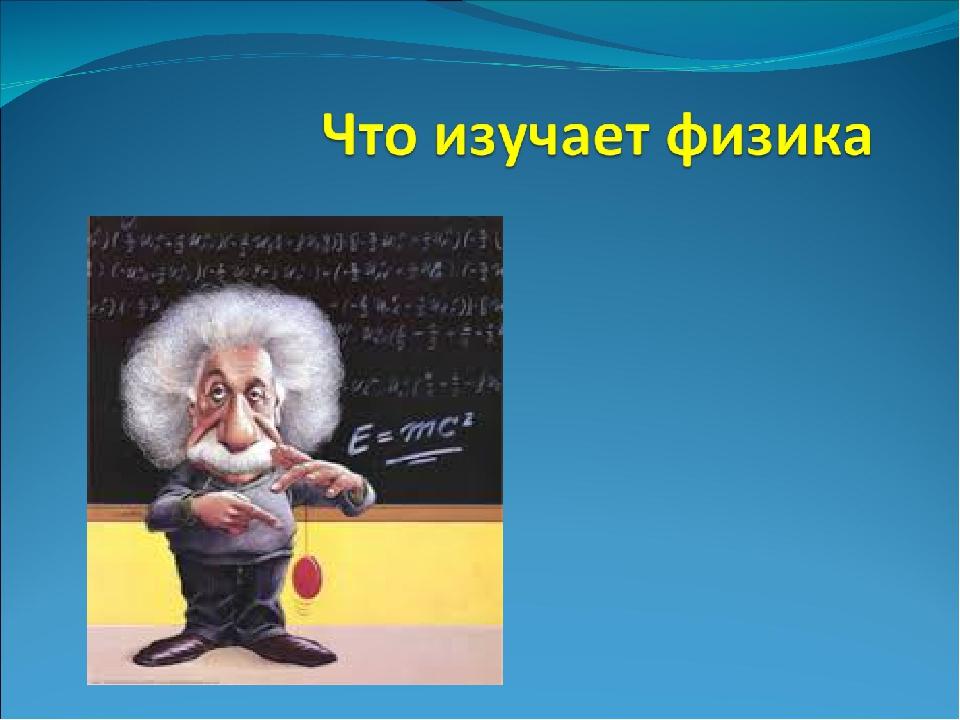 меньше значение картинки изучая физику изучи себя идет племяннике