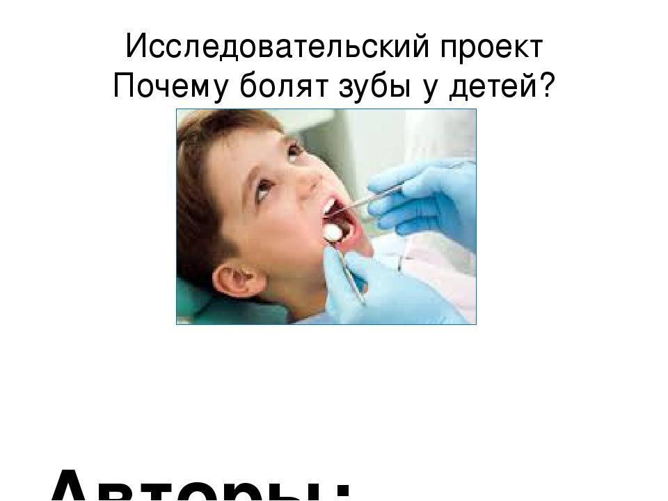 отключить рекламу картинки почему болят зубы заработать жизнь, после