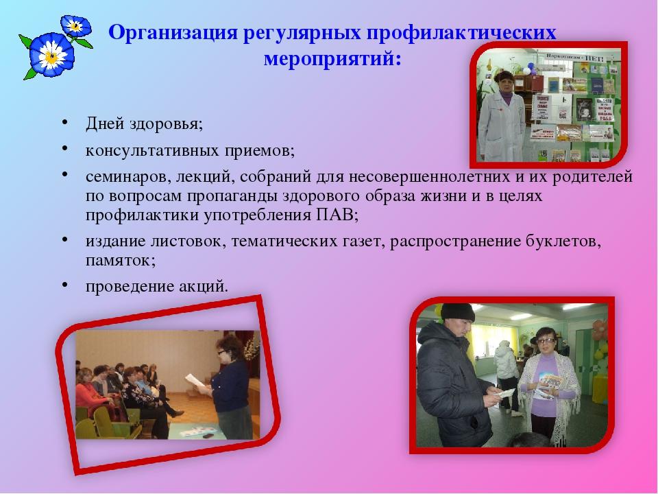 Организация регулярных профилактических мероприятий: Дней здоровья; консульта...