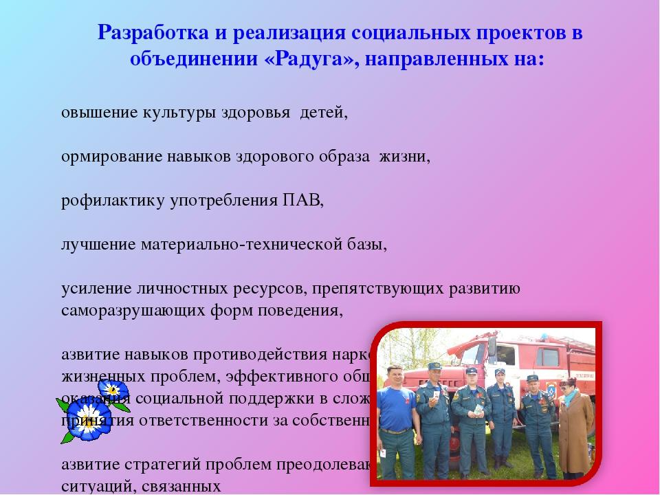 Разработка и реализация социальных проектов в объединении «Радуга», направлен...