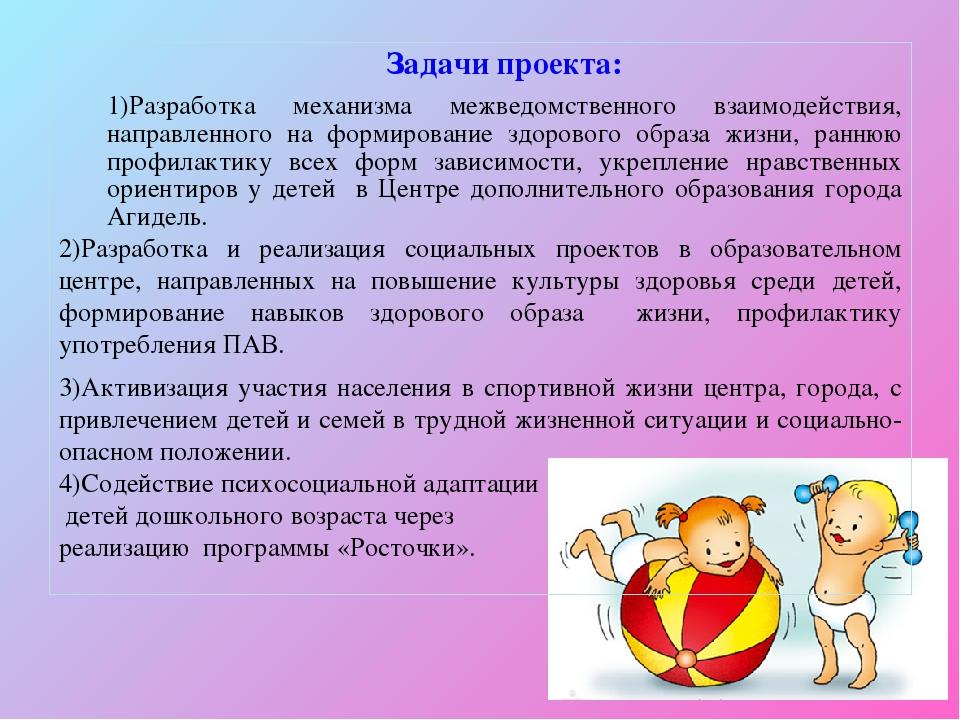 Задачи проекта: 1)Разработка механизма межведомственного взаимодействия, напр...