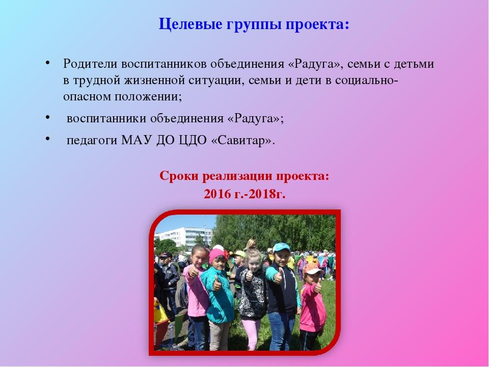 Целевые группы проекта: Родители воспитанников объединения «Радуга», семьи с...