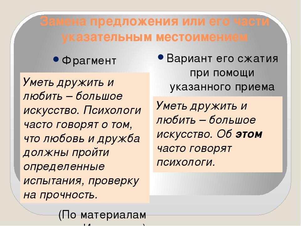 15 слайд Замена предложения или его части указательным местоимением  Фрагмент исходного f0d1c802dde