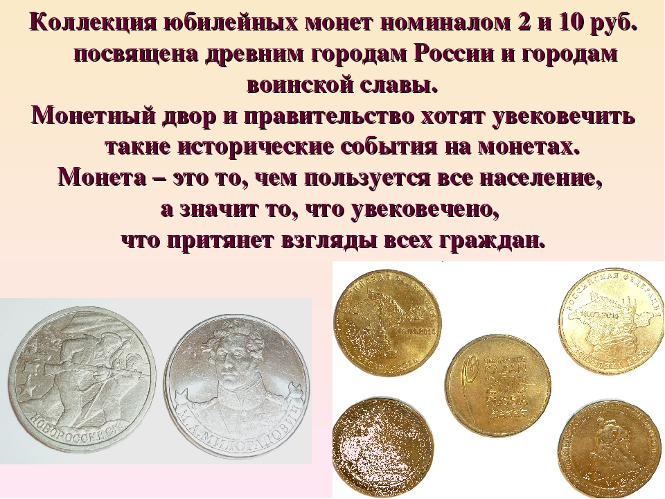 Доклад на тему коллекционирование монет 8803