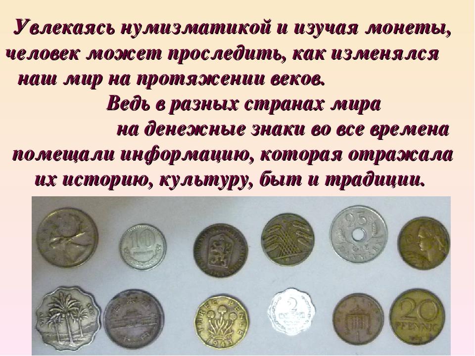 Доклад про монеты по истории древнего мира 4961