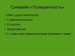 Синквейн «Толерантность» Имя существительное 2 прилагательных 3 глагола предл