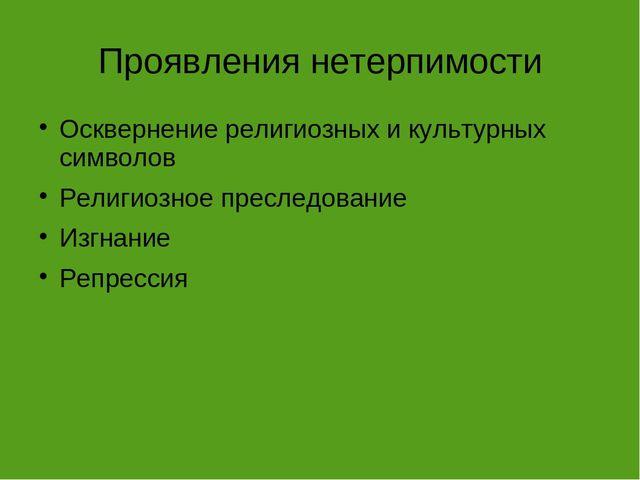 Проявления нетерпимости Осквернение религиозных и культурных символов Религио...