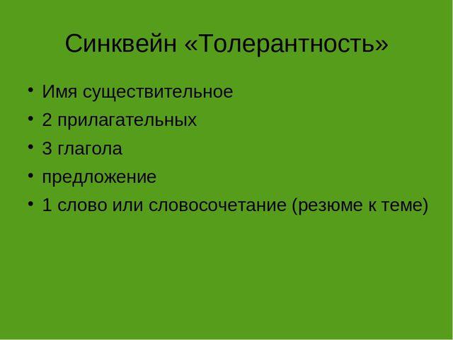 Синквейн «Толерантность» Имя существительное 2 прилагательных 3 глагола предл...