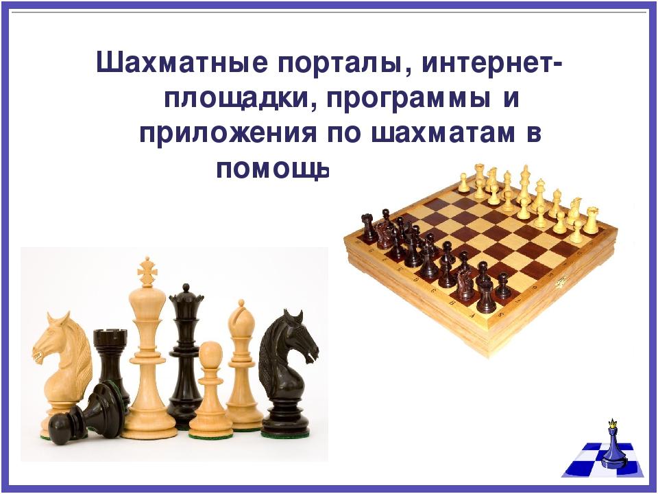 Шахматы реферат для начальной школы 7884