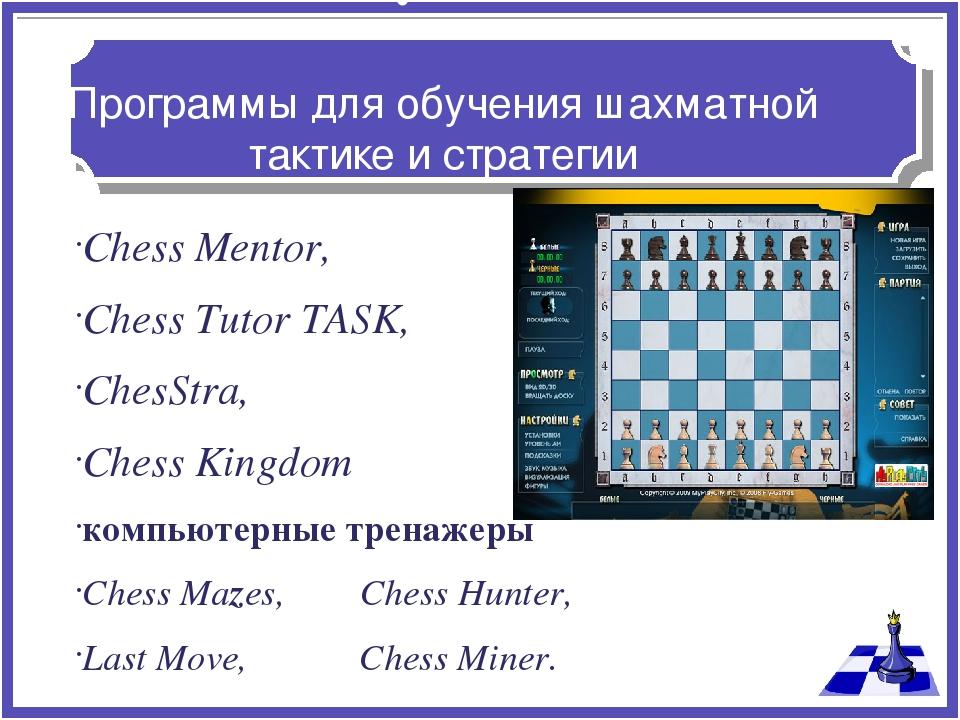 Влияние шахмат на развитие ребенка реферат 5753