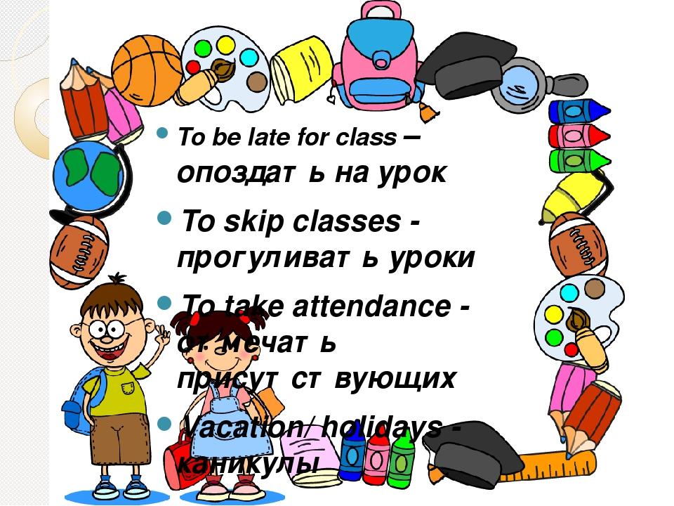 опоздать на урок на английском