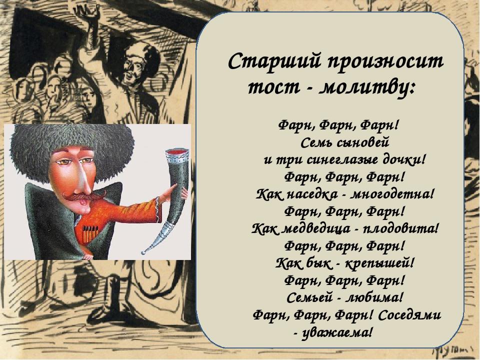 для всех осетинское свадебное пожелание также