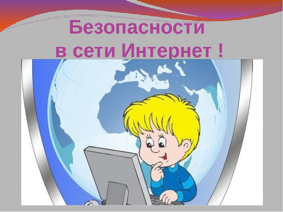 Урок безопасности интернета картинки