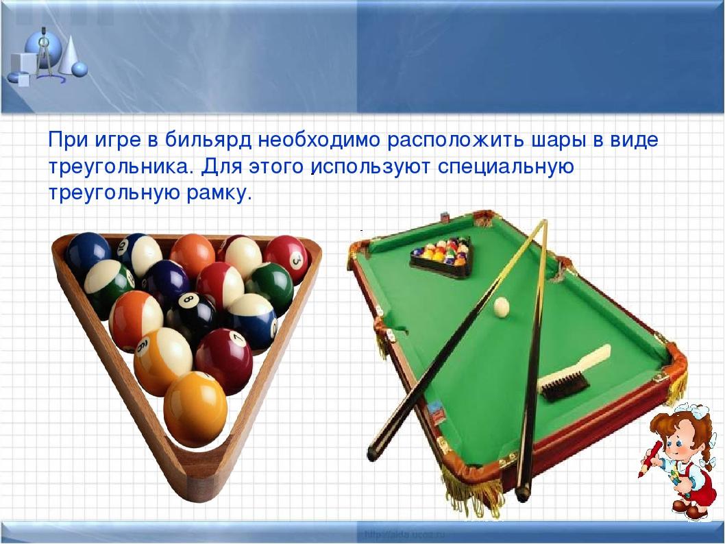 При игре в бильярд необходимо расположить шары в виде треугольника. Для этого...